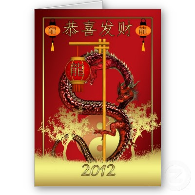 2012-Chinese-New-Year-Dragon-Cards